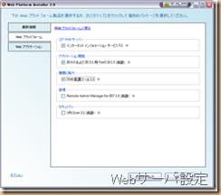 02_WebServer_thumb[3]