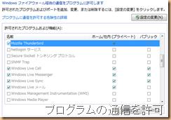 WindowsFirewall001